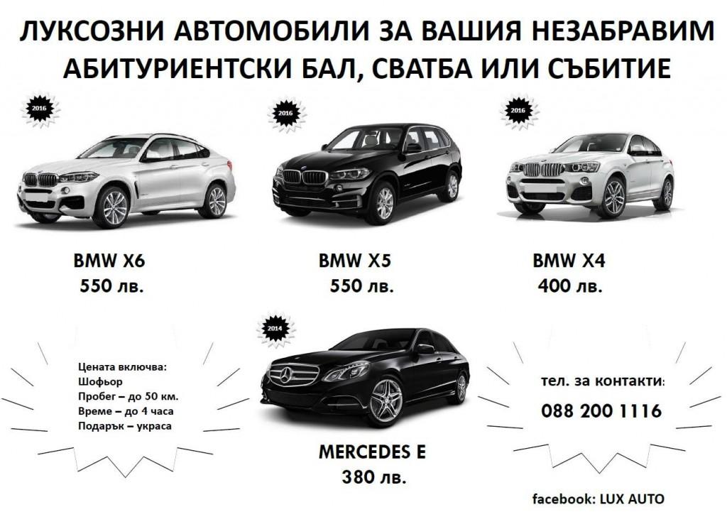 broshura lux auto